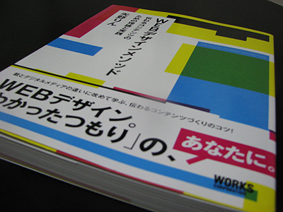 WEBデザインメゾッド〜伝わるコンテンツのための理論と実践〜
