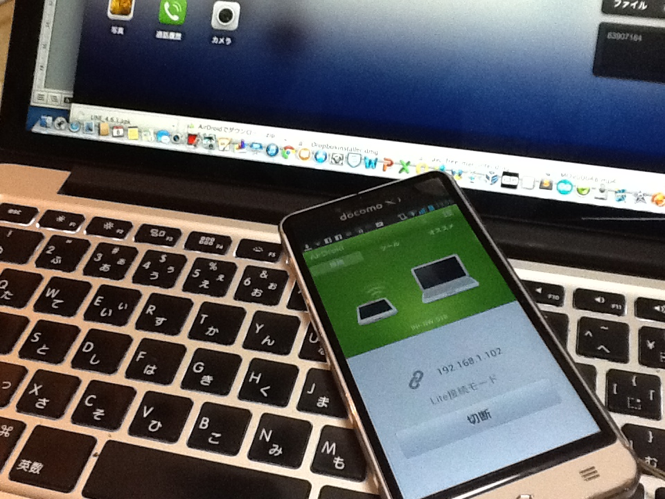 AirDroid (Androidアプリ)